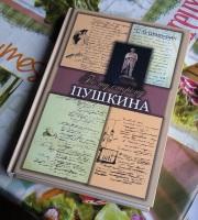 По ту сторону Пушкина